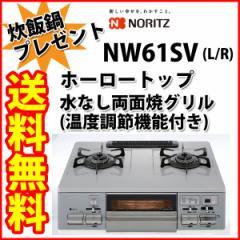 ガスコンロ ノーリツ ガステーブル 炊飯鍋付き NW61SV(L/R)(プロパンガス/都市ガス13A)