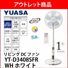 アウトレット ユアサ 扇風機ユアサ リビングDCファン YT-D3408SFR WH ホワイト