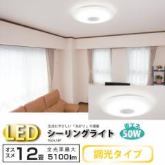 LEDシーリングライト 12畳 ユアサ YLC-L12T 調光タイプ