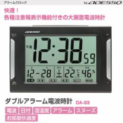アデッソ 電波時計 置時計 ダブルアラーム電波時計 DA-33 日付 温度 湿度