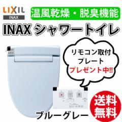 【リモコン取付プレート プレゼント メール便発送】INAX LIXIL イナックス シャワートイレ CW-RT30 BB7 ブルーグレー