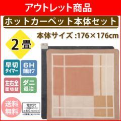 アウトレット ホットカーペット 2畳 ホットカーペット本体セット ユアサ YSC-20ST-MS