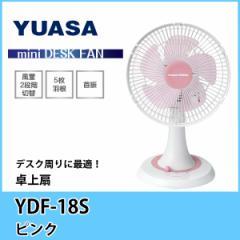 ミニファン ユアサ 卓上扇風機 YDF-18S PK ピンク 18cm羽根 小型扇風機