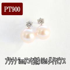 プラチナ 7mm珠 アコヤ真珠 0.2ct ダイヤモンド ピアス