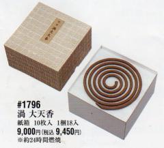 御寺院用 常香盤や大型の香炉に置いて使う新製法の渦巻き線香です。#1796 渦 大天香 税抜¥9000円
