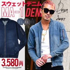 MA-1 メンズ スウェットデニム ジャケット カットデニム デニムMA-1 MA1 春ジャケット trend_d 春 春服 サーフ系 オラオラ系