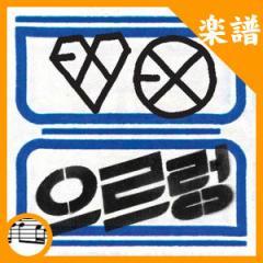 (購入数による割引有)韓国楽譜 EXO(エクソ)ピアノ印刷楽譜 Ver.1 (The 1st Album XOXO'&Repackageの10曲中1択)