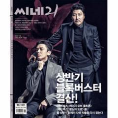 韓国映画雑誌 CINE21 1021号(150915)(ソン・ガンホ&ユ・アイン表紙/マ・ドンソク、テ・インホ、コ・アソン記事)