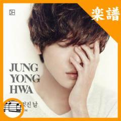 韓国楽譜 CNBLUEのジョン・ヨンファ アルバム「ある素敵な日」 ピアノ印刷楽譜 パッケージ (全3曲)