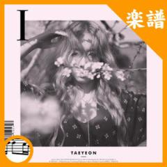 韓国楽譜 少女時代のテヨン アルバム「I(アイ)」 ピアノ印刷楽譜 パッケージ (全4曲)