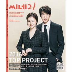 韓国映画雑誌 CINE21 1037号(160112)(ムン・チェウォン&ユ・ヨンソク表紙/VIXXのヒョギ記事)