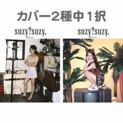 韓国スター写真集 Miss Aのスジ - 写真集「SUZY? SUZY.」(カバー2種中1択)