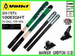 2017 VOLKL 100EIGHT+MARKER GRIFFON13フォルクルスキー パウダー系フリースタイル2点セット