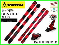 2017 VOLKL REVOLT+MARKER SQUIRE11フォルクルスキー フリースタイル2点セット