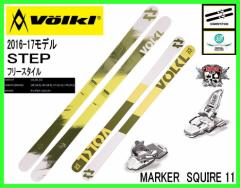 2017 VOLKL STEP +MARKER SQUIRE11フォルクルスキー フリースタイル2点セット
