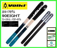 2017 VOLKL 90EIGHT フォルクルスキー板単品 パウダー フリースタイル