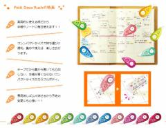 【DM便OK】Petit Deco Rush/プチデコラッシュ◆DC-046/DC-044◆4m【プラス】デコレーションテープ/スケジュール帳/マーカー