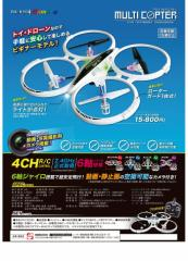 2.4GHz正式取得 京セラコラボモデル!4CH R/Cコントロール6軸ジャイロ搭載で超安定飛行!動画・静止画の空撮可能なカメラ付ドローン