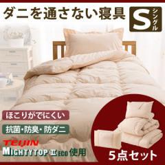布団 シングル セット[帝人マイティトップ2綿使用 ダニを通さない寝具5点セット KD-D5-S-IV アイボリー]プラザセレクト 送料無料