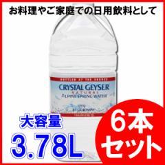クリスタルガイザー ガロン 大容量 3.78L×6本 軟水 送料無料