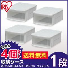 押入れ収納 衣装ケース [チェストI S ホワイト/クリア (4個セット) アイリスオーヤマ]衣類収納 送料無料