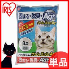 猫砂 [クリーン&フレッシュ Ag+ KFAG-80 8L] アイリスオーヤマ