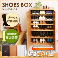 シューズラック 靴 収納 W60 SR-6035  プラザセレクト 送料無料