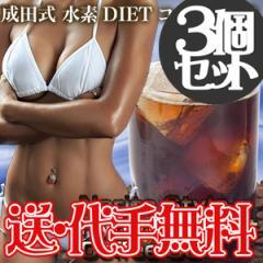 ●代引&送料無料!!3個セット【成田式 水素ダイエットコーヒー80】SALE ダイエット