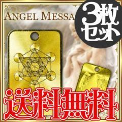●送料無料!!3枚セット【エンジェルメッセージカード -Angel Massage Card-】SALE 開運