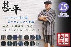甚平(じんべい)綿100% 柿渋・ドット・形状安定・吸水速乾 ギフトボックス入り【送料無料】f_jin
