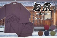右京-作務衣(さむえ)平織 綿100% S〜3L