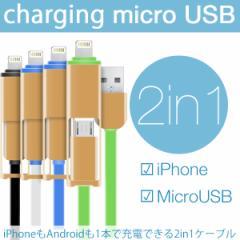 iPhone ios対応 Android端末 xperia galaxy アクオス マイクロ micro USB ケーブル 2WAY 充電ケーブル 1m 万能 充電ケーブル 充電器