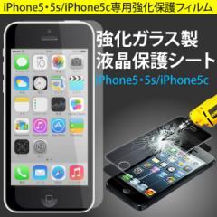 iPhone5 5S iPhone SE 強化ガラスフィルム 9H 液晶フィルム 保護フィルム 液晶シート 保護シート アイフォン 5s se