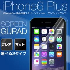 iPhone6 PLUS アイフォン6プラス 液晶フィルム 保護フィルム 光沢|非光沢