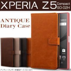 Xperia Z5 Compact SO-02H ケース アンティーク レザーケース 手帳型ケース スマホケース カバー エクスペリア z5 コンパクト