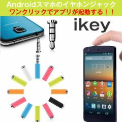 Android 端末対応 アプリ ショートカットボタン ikey アイキー キースイッチ イヤフォンプラグ アンドロイド 日本語説明書 Xperia Galaxy