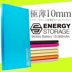 極薄10mm エナジーストレージ 超薄型 モバイル スマホ バッテリー 充電器 マイクロUSBケーブル付き Xperia