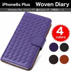 iPhone6 Plus 6s Plus ケース (5.5インチモデル) レザーケース 編み込み 手帳型ケース スマホケース カバー アイフォン 6 プラス