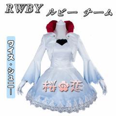『RWBY White Trailer 』 Weiss Schnee ワイス・シュニー 白雪 姫 コスプレ衣装RWBY  ルビー White コスプレ衣装  白雪 姫  sf004
