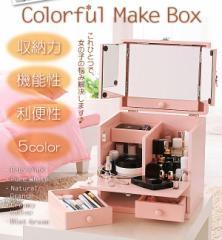 メイクボックス 化粧箱 送料無料 ビューティ コスメ