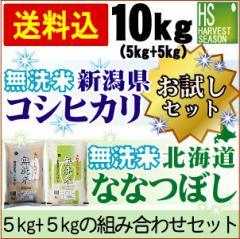セット特別価格!【28年産】無洗米新潟コシヒカリ5kgと無洗米北海道産ななつぼし5kgの計10kgの組み合わせセット