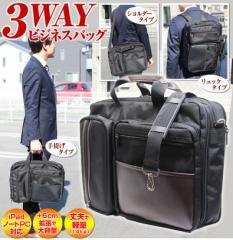 【送料無料】3way ビジネスバッグ 軽量 機能性 リュックサック ショルダーバッグ メンズ fula0401