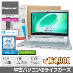 Windows10 Panasonic Lets note CF-MX5HDGPR Core i5-6200M メモリ8GB SSD128GB DVDマルチ 12.5型ワイド 無線LAN office付 中古PC 2484