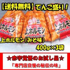 【送料無料】ランキング1位獲得!上ホルモン(みそ味)400g×3袋 初回限定品