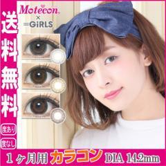 Motecon×CHOKiCHOKiGirls ◆モテコン×チョキチョキガールズ◆スモーキーアッシュ ミルクティーアッシュ ショコラアッシュ