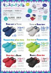 『モンスターサンダル』メンズ (26.5〜27.5) ユニークEVAサンダル 男性向け!選べる6色2サイズ