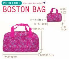 ポケッタブルボストンバッグ かわいい折りたたみバッグ 『ペイズリー』(97896) ジップ 鞄 カバン