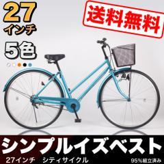 【CT270-N】 27インチ  シティサイクル ママチャリ [送料無料]