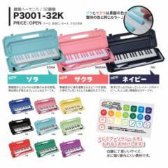 KC/鍵盤ハーモニカ メロディピアノ P3001-32K【キ...