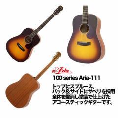 ARIA/アコースティックギター  ドレッドノートタイプ 100 series Aria-111 MTTS【アリア】